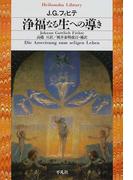 浄福なる生への導き (平凡社ライブラリー)(平凡社ライブラリー)