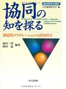 協同の知を探る 創造的コラボレーションの認知科学 (認知科学の探究)