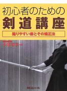 初心者のための剣道講座