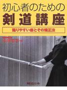 初心者のための剣道講座 (剣道日本)