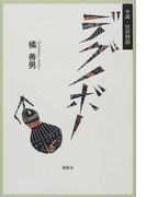 デグノボー 小説・宮沢賢治