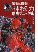宝石&貴石神秘力活用マニュアル