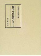 鎌倉時代語研究 第23輯 小林芳規博士古希記念并終刊記念特輯号
