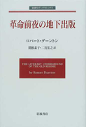 革命前夜の地下出版 (岩波モダンクラシックス)
