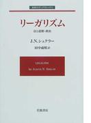 リーガリズム 法と道徳・政治 (岩波モダンクラシックス)