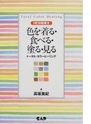 色を着る・食べる・塗る・見る NEW健康法 (トータル・カラーヒーリング)