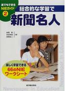 総合的な学習で新聞名人 楽しく学習できる66のNIEワークシート (誰でもできるNIEガイド)