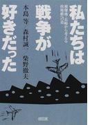 私たちは戦争が好きだった 被爆地・長崎から考える核廃絶への道 (朝日文庫)(朝日文庫)