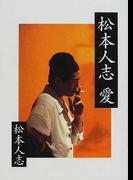 松本人志 愛 (朝日文庫)(朝日文庫)