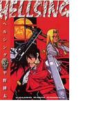 Hellsing 3 (コミック)
