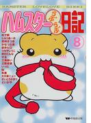ハムスターらぶらぶ日記 8 (ペットコミック)
