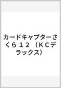 カードキャプターさくら 12 (KCデラックス)(KCデラックス)