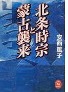 北条時宗と蒙古襲来 (学研M文庫)(学研M文庫)