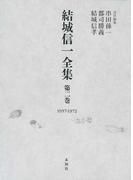 結城信一全集 第2巻 1957−1972