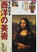 すぐわかる西洋の美術 絵画・彫刻&建築と工芸