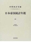 日本帝国統計年鑑 復刻版 15 (近代日本歴史統計資料)