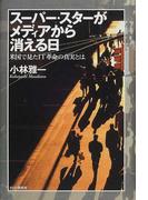 スーパー・スターがメディアから消える日 米国で見たIT革命の真実とは