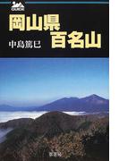 岡山県百名山
