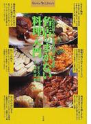 名店のまかない料理入門 プロの料理人が仕事の合間にとる食事 (Shotor library)