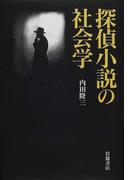 探偵小説の社会学