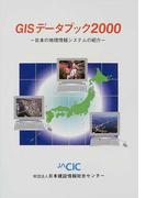 GISデータブック 日本の地理情報システムの紹介 2000