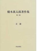 橋本万太郎著作集 第3巻 音韻