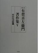 有賀喜左衞門著作集 第2版 5 村の生活組織