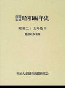 新聞集成昭和編年史 影印 昭和25年版3 朝鮮戦争勃発