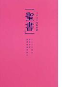 コテコテ大阪弁訳「聖書」