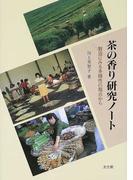 茶の香り研究ノート 製造にみる多様性の視点から