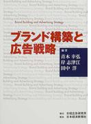 ブランド構築と広告戦略