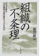 組織の不条理 なぜ企業は日本陸軍の轍を踏みつづけるのか