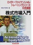 株式市場入門 (〈ロイター・ファイナンシャル・トレーニングシリーズ〉日本語版)