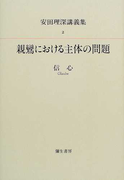 安田理深講義集 2 親鸞における主体の問題