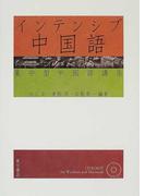 インテンシブ中国語 集中型中国語講座