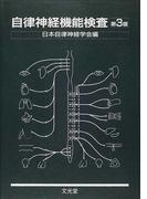 自律神経機能検査 第3版