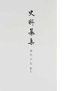 通兄公記 第7 (史料纂集)