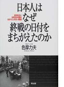日本人はなぜ終戦の日付をまちがえたのか 8月15日と9月2日の間のはかりしれない断層