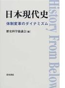 日本現代史 体制変革のダイナミズム