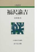 福沢諭吉 新装版 (人物叢書 新装版)