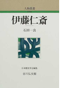 伊藤仁斎 新装版 (人物叢書 新装版)