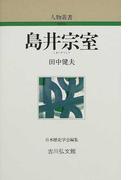 島井宗室 新装版 (人物叢書 新装版)