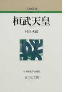 桓武天皇 新装版 (人物叢書 新装版)