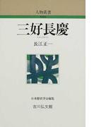 三好長慶 新装版 (人物叢書 新装版)