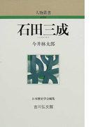 石田三成 新装版