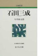 石田三成 新装版 (人物叢書 新装版)