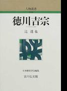 徳川吉宗 新装版 (人物叢書 新装版)