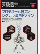 実験医学 Vol.18No.18(2000増刊) プロテオーム研究とシグナル蛋白ドメイン