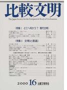 比較文明 16(2000) 特集Ⅰどこへ向かう?現代文明 Ⅱ文明と言語