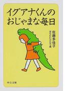イグアナくんのおじゃまな毎日 (中公文庫)(中公文庫)
